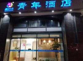 Star Time Youth Hotel