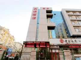 Qingdao Leyuan Boutique Hotel, Qingdao (Damaidao yakınında)