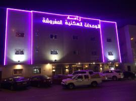 Drr Ramh Hotel Apartments 1, Riad