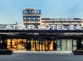 Atour Hotel Pudong Airport, Şanghay (Yancang yakınında)