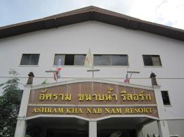 Ashram Kha Nab Nam Resort