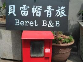 Tengchong Beret International Youth Hostel