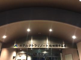 Hotel Tetora Resort Yokote Onsen