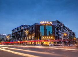 德阳维亚精品酒店, Deyang (Zhongjiang yakınında)