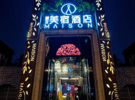 Huiyou Maison Hotel (Walk Street South Gate Subway Station Branch)