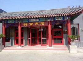 Western Qing Tombs Xinggong Hotel, Yizhou (Xilingzhen yakınında)