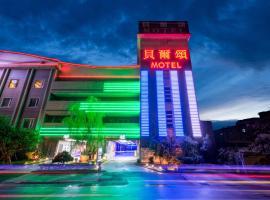 Belle Song Motel