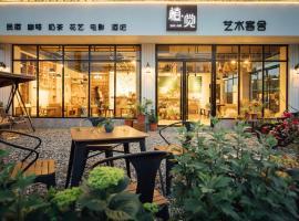 Zhangjiajie Zhijue Art Hotel