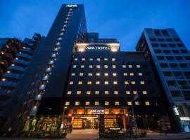 西新宿五丁目站大廈飯店(APA 飯店及度假村)