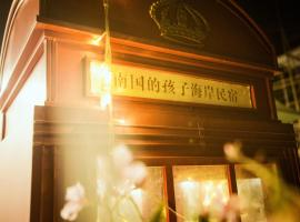 Weizhou Island Southland Kid's Coast Guesthouse