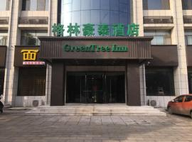 GreenTree Inn Lvliang Xiaoyi City Fuqian Street Hotel, Yaopu (Fenyang yakınında)
