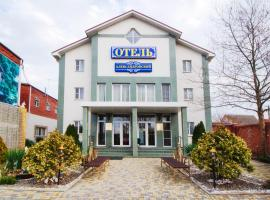 Отель Александровский, Темрюк