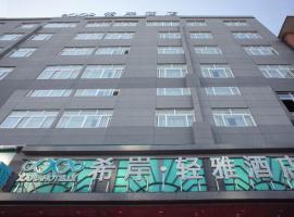 Xian Qingyya Hotel Shimao Center South Tianmenzha Road Branch, Tianmen (Qianjiang yakınında)