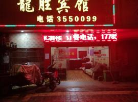 Longsheng Guesthouse, Xingyi (Yangsitun yakınında)