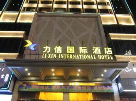 Inner Mongolia Lixin International Hotel