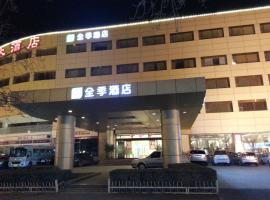 JI Hotel Culture Center Tianjin