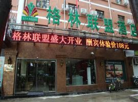 GreenTree alliance Shanghai Minhang Jiaotong University Hotel, Şanghay (Xidu yakınında)