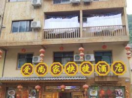 Aishangjia Hotel, Shennongjia (Xiaguping yakınında)