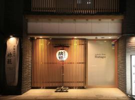 Asakusa Hotel Hatago