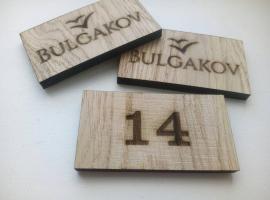 Bulgakov, Schastlivtsevo