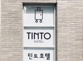 틴토 호텔