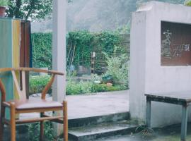 San Jian Ban Homestay, Yueqing (Yanshang yakınında)