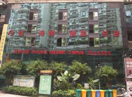 E Jia Hotel, Xiamen (Lianfan yakınında)