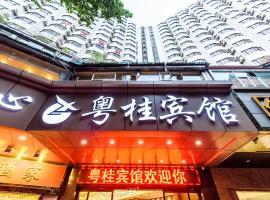 廣州粵桂賓館