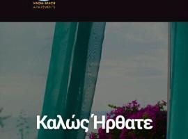 Vagia Beach Apartments, Вайя