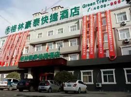 GreenTree Inn HeBei Langfang Guan Xinyuan Street Express Hotel, Gu'an (Shifosi yakınında)
