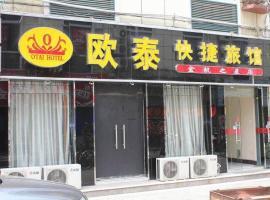 Outai Business Fast Hotel Lukou Boutique, Jiangning (Tongshan yakınında)