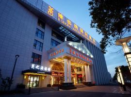 ウィーン インターナショナル ホテル 上海浦東空港 自由貿易区