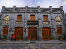 Chengruihan Hotel Pingyao