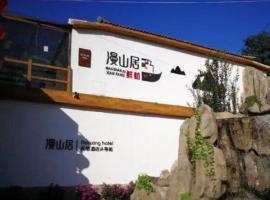 Yin Manshan Ju Guest House, Miyun (Xiwengzhuang yakınında)