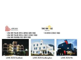 Love Jeju - Sanbangsan