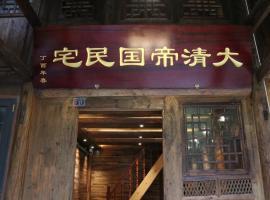 Qing Dynasty Guesthouse, Emeishan (Mucheng yakınında)