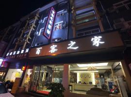 Bai Ke Zhi Jia Guesthouse, Enshi (Tunbao yakınında)