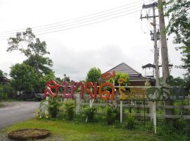 Sabaydee Resort Nakhon Nayok, Nakhon Nayok