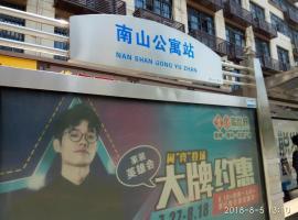 Traveler Apartment, Xiamen (Huli yakınında)