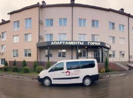 Gorki Apartments Domodedovo, Domodedovo