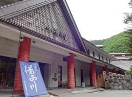 Hotel Yunishigawa
