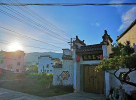 水墨东篱精品民宿, Biyang (Xiwu yakınında)