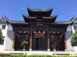 Yiwu Jinglan Shuanglin Boutique Guest House, Yiwu (Fucun yakınında)