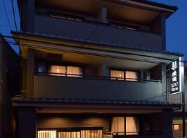 UU Inn Kyoto