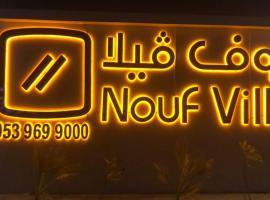 Nouf Villa