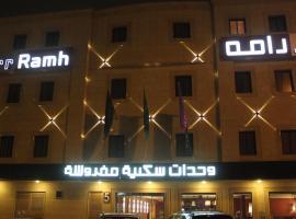 Drr Ramh Hotel Apartments 5, Riad