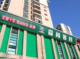 Forest Inn (Haikou CRH East Station)