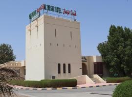 Al Wesal Hotel