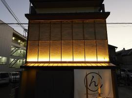 Congrats Hotel Kyoto