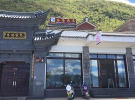 Dali Canghai Meidi Art Seaview Guesthouse, Dali (Wasejie yakınında)